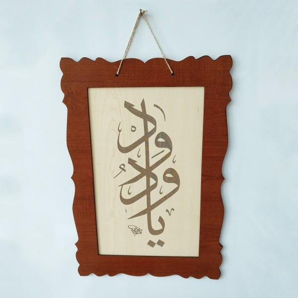 İslami Tablo